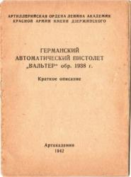 Soviet P38 manual (1942)